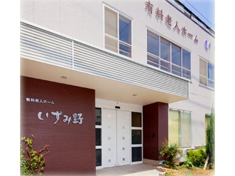 有料老人ホーム いずみ野(泉佐野市)