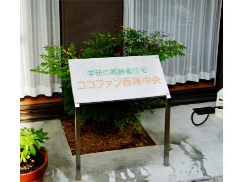 ココファン西陣中央(京都市上京区)