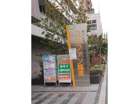ココファン鶴橋(大阪市生野区)