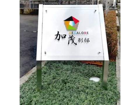 レガロア加茂別邸(京都市北区)