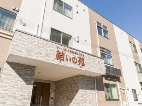 結いの苑 堺東(堺市堺区)