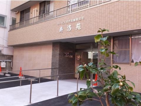 Welfare大和田駅前 寿洛苑(門真市)