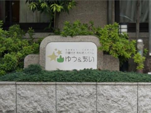 ゆう&あい(大阪市旭区)