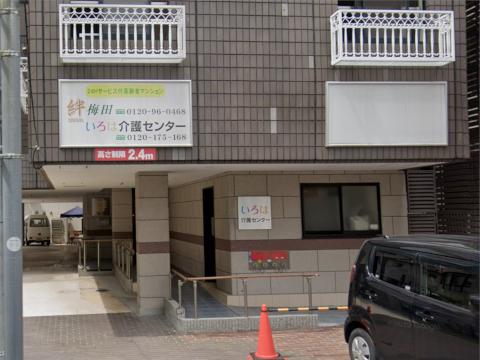絆 梅田(大阪市北区)