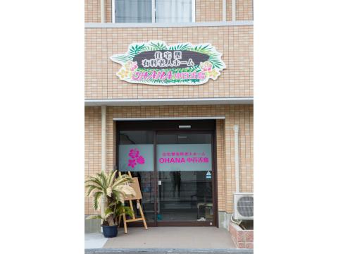 OHANA中百舌鳥(堺市北区)