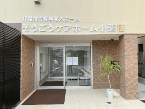 そうごうケアホーム小栗栖(京都市伏見区)