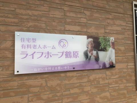 ライフホープ鶴原(泉佐野市)