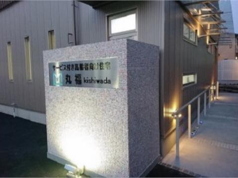 丸福kishiwada(岸和田市)