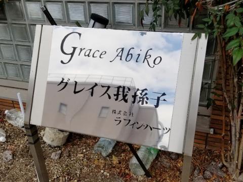 グレイス我孫子(大阪市住吉区)