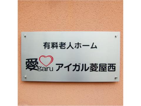アイガル菱屋西(東大阪市)