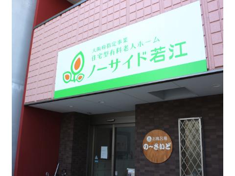 ノーサイド若江(東大阪市)