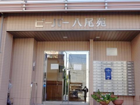 ビーバー八尾苑(八尾市)