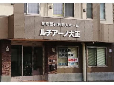 ルチアーノ大正(大阪市大正区)