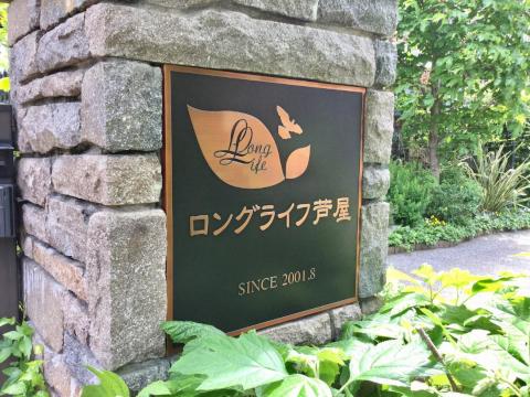 ロングライフ芦屋(芦屋市)