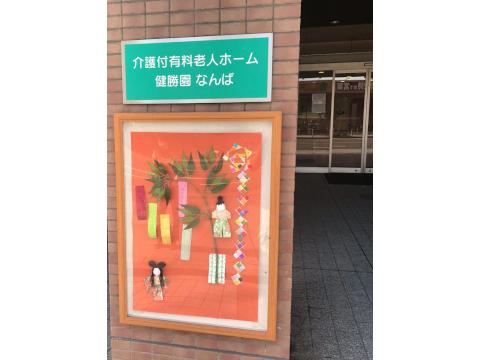 健勝園なんば(大阪市浪速区)
